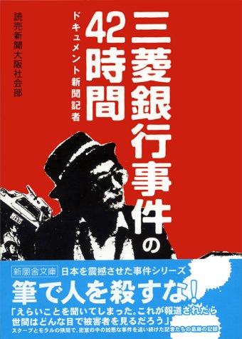 三菱銀行事件の42時間 (新風舎文庫)の詳細を見る