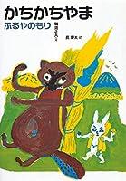 かちかちやま―日本むかし話〈2〉 (日本むかし話 (2))