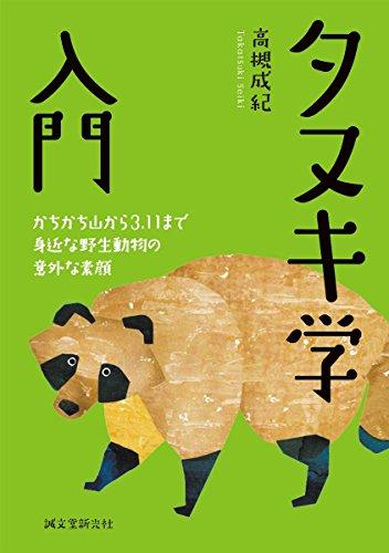 タヌキ学入門: かちかち山から3.11まで 身近な野生動物の意外な素顔の詳細を見る