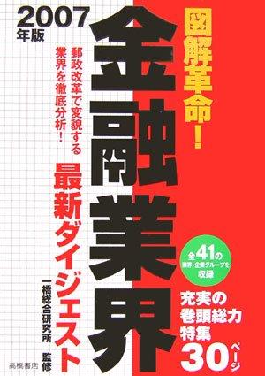 2007年版 図解革命!金融業界最新ダイジェスト
