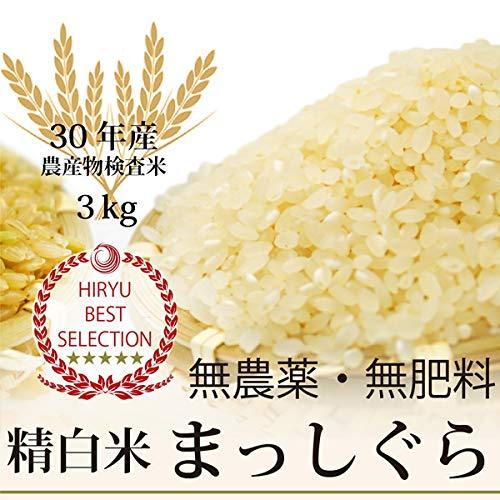 30年産 まっしぐら 白米 3kg 木村秋則式自然栽培 青森産【無洗米】米 無農薬・無肥料 精米