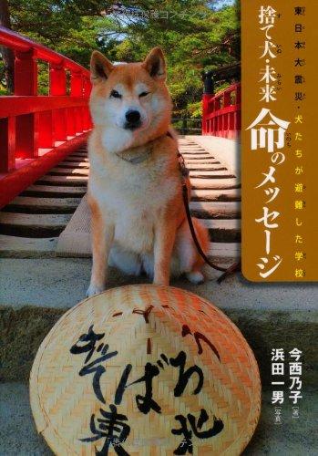 東日本大震災・犬たちが避難した学校 捨て犬・未来 命のメッセージ (ノンフィクション・生きるチカラ)の詳細を見る