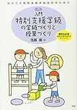 入門特別支援学級の学級づくりと授業づくり (ヒューマンケアブックス)