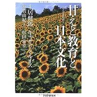 エンゼル叢書 (8) 甘えと教育と日本文化