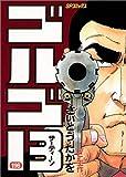 ゴルゴ13 (116) (SPコミックス)