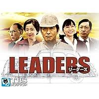 ドラマ特別企画「LEADERS リーダーズ」【TBSオンデマンド】