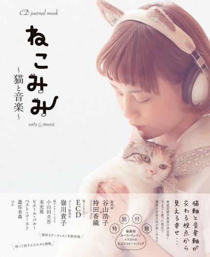 CDジャーナル・ムック ねこみみ~猫と音楽~ (CDジャーナルムック)の詳細を見る