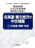 都道府県別日本の中世城館調査報告書集成 (1)