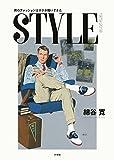 STYLE: 男のファッションはボクが描いてきた