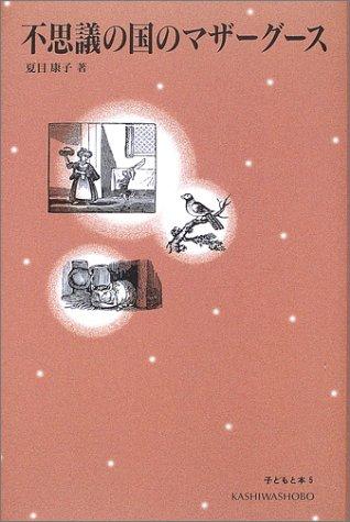 不思議の国のマザーグース (シリーズ・子どもと本)の詳細を見る
