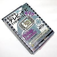 Beat-Sonic 【 ビートソニック 】  トヨタ車 TV&NAVI コントローラー ANT1109 テレビナビコントローラー