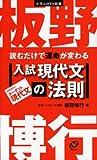 読むだけで運命が変わる入試現代文の法則 (大学JUKEN新書)