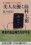 美人女優と前科七犯―佐々警部補パトロール日記〈2〉 (文春文庫)