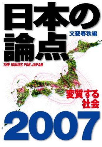 日本の論点2007 変質する社会 (文春ムック)の詳細を見る
