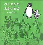 ペンギンのおかいもの 画像