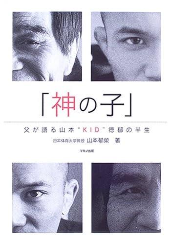 """「神の子」―父が語る山本""""KID""""徳郁の半生"""