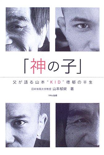 """山本KID徳郁 「神の子」―父が語る山本""""KID""""徳郁の半生"""