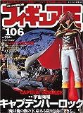 フィギュア王 no.106 (ワールド・ムック 634)