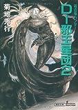 Dー邪王星団 2 (朝日文庫 き 18-21 ソノラマセレクション 吸血鬼ハンター 12)