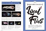 Fly Fisher(フライフィッシャー) 2020年3月号 (2020-1-22) [雑誌] 画像