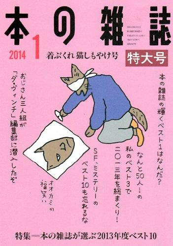 本の雑誌367号