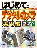 はじめてのデジタルカメラ活用編―Windows XP対応 BASIC MASTER SERIES