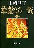 華麗なる一族〈上〉 (新潮文庫)