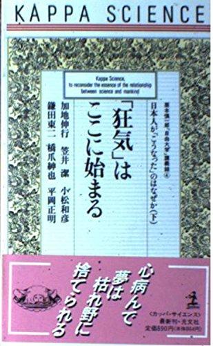 狂気はここに始まる―日本人が「こうなった」のはなぜか〈下〉 (カッパ・サイエンス―栗本慎一郎「自由大学」講義録)の詳細を見る