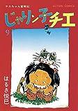 じゃりン子チエ【新訂版】 : 9 (アクションコミックス)