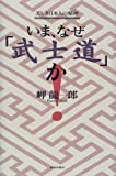 いま、なぜ「武士道」か―美しき日本人の精神(こころ)