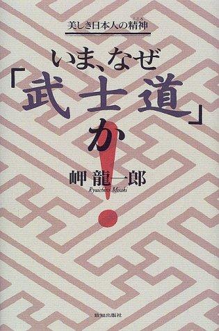 いま、なぜ「武士道」か―美しき日本人の精神(こころ)の詳細を見る