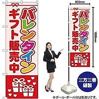 のぼり旗 バレンタインギフト販売中 YN-1141(受注生産) [並行輸入品]