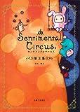 センチメンタルサーカス 第3幕