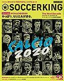 SOCCER KING (サッカーキング) 2020年 4-5月合併号 [雑誌]