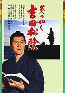 炎の如く 吉田松陰 [DVD]