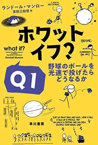[画像:ホワット・イフ? Q1: 野球のボールを光速で投げたらどうなるか (ハヤカワ文庫NF)]