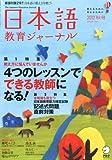 日本語教育ジャーナル 2012年 秋号 画像