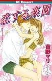 恋する楽園 (デザートコミックス)