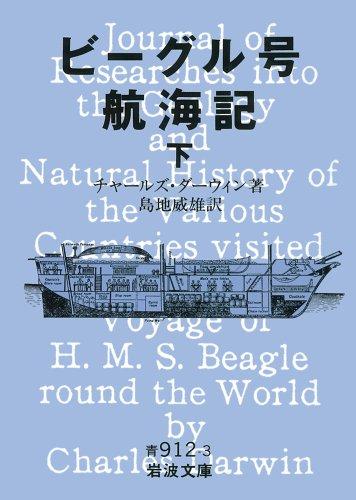 ビーグル号航海記 下 (岩波文庫 青 912-3)の詳細を見る
