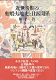 近世後期の奥蝦夷地史と日露関係