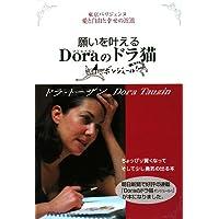 願いを叶えるDoraのドラ猫―東京パリジェンヌ 愛と自由と幸せの近道