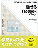 HTML5+JavaScriptで作る 魅せるFacebookページ / 吉田雷 のシリーズ情報を見る