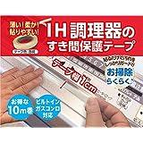 IH調理器のすきま保護テープ 10m(幅1cm) ビルトインコンロ対応 IH すきまテープ