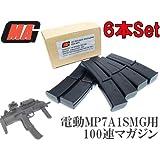 MAG社製 電動MP7A1SMG用 100連マガジンBOX (6本セット)