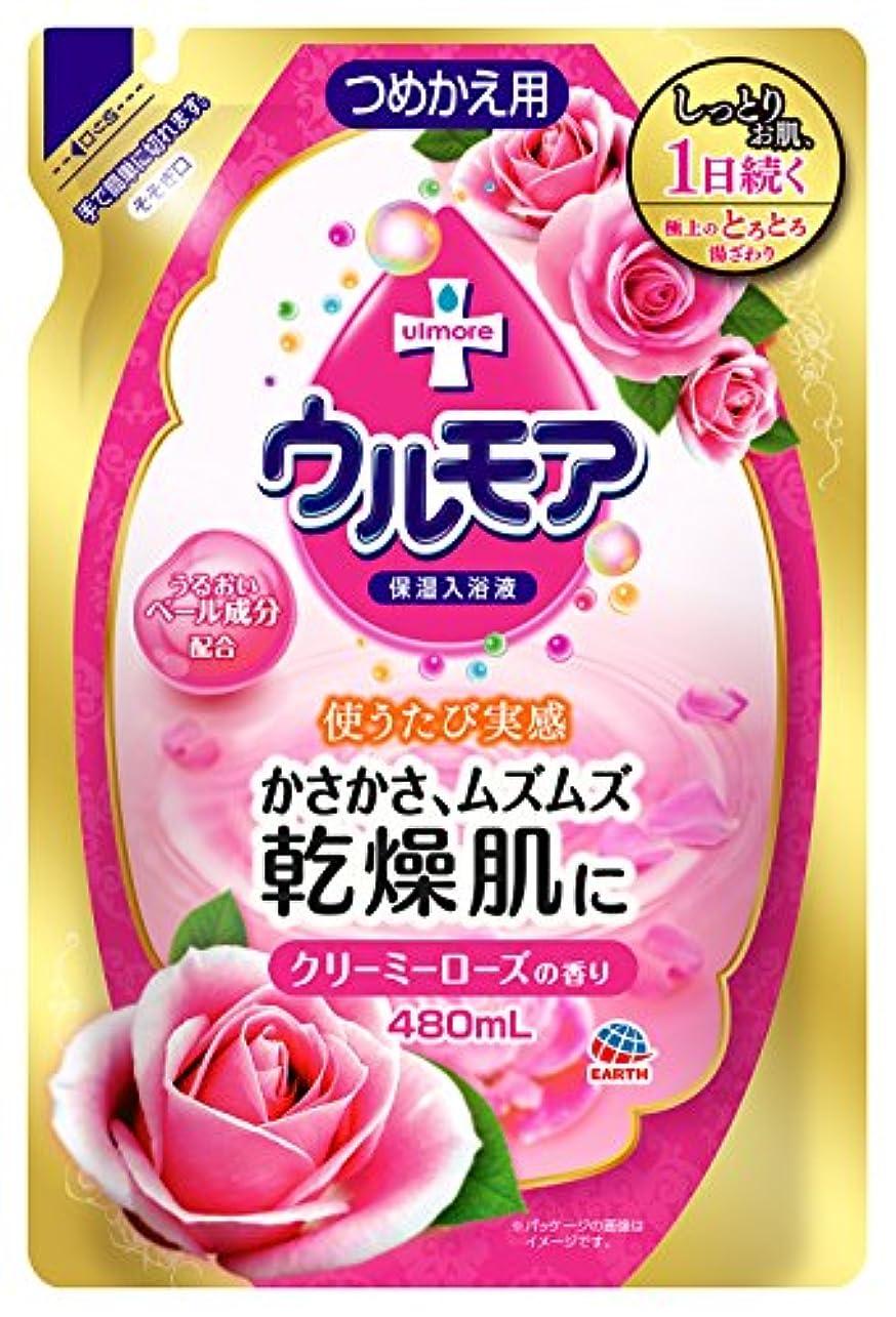 香ばしいパンフレット率直なアース製薬 保湿入浴液ウルモア クリーミーローズ つめかえ 480ml