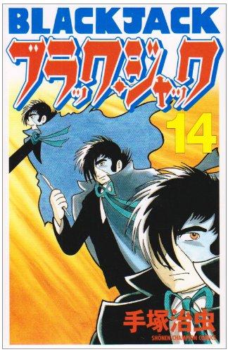 ブラック・ジャック 14 (少年チャンピオン・コミックス)の詳細を見る