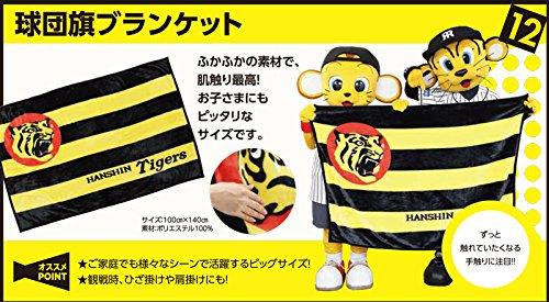 2018年度 阪神タイガース ファンクラブ 継続記念 球団旗 ブランケット