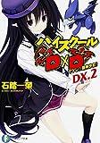 ハイスクールD×D DX.2  マツレ☆龍神少女! (ファンタジア文庫) 画像