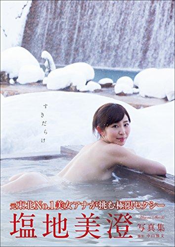 5130r7I1N0L - 塩地美澄さんの勢いが止まらない!東北からすきだらけに続く新写真集?