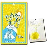 飲む日焼け止め やかないサプリ 日本製 (30粒/30日分) PURITAフェイスマスク1枚付